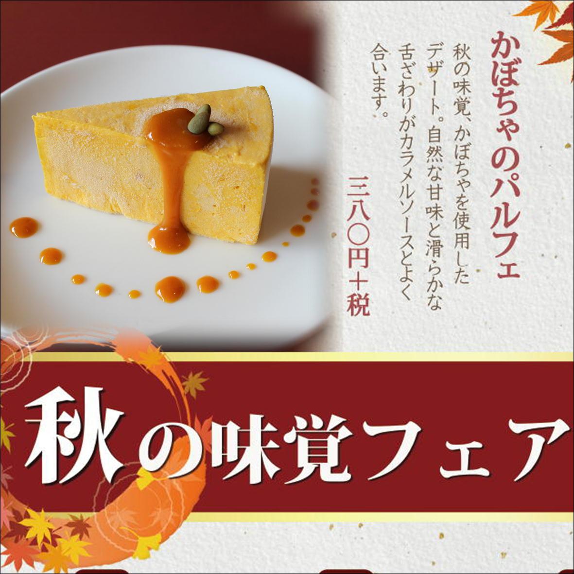 秋の味覚デザートフェア