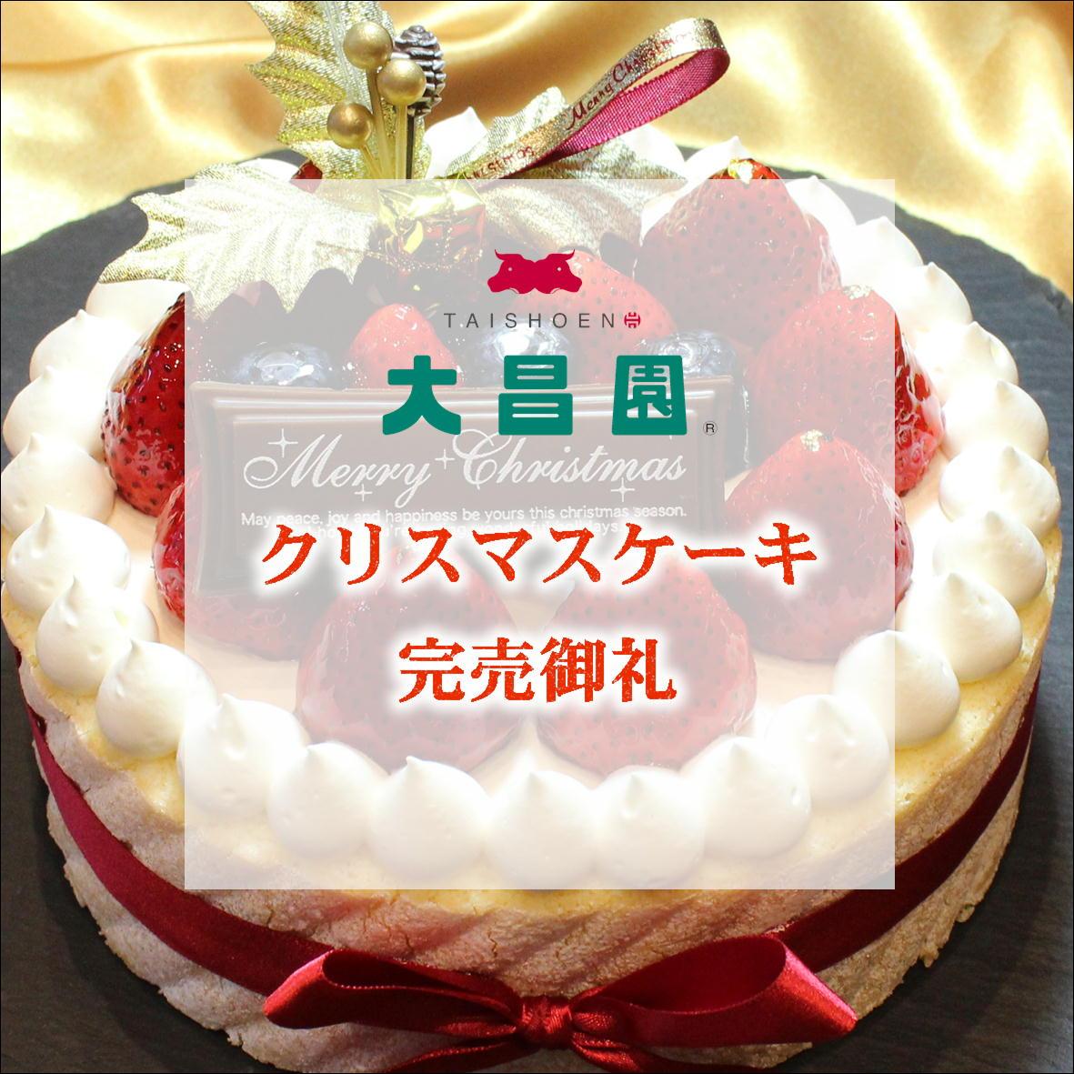 クリスマスケーキ完売